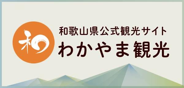 和歌山県公式観光サイト わかやま観光