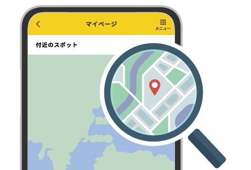 スポット検索機能